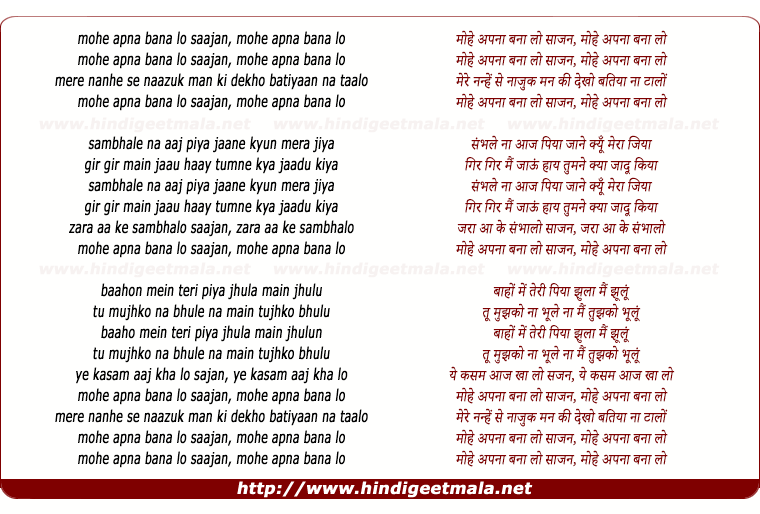 lyrics of song Mohe Apana Bana Lo Saajan Mohe Apana Bana Lo
