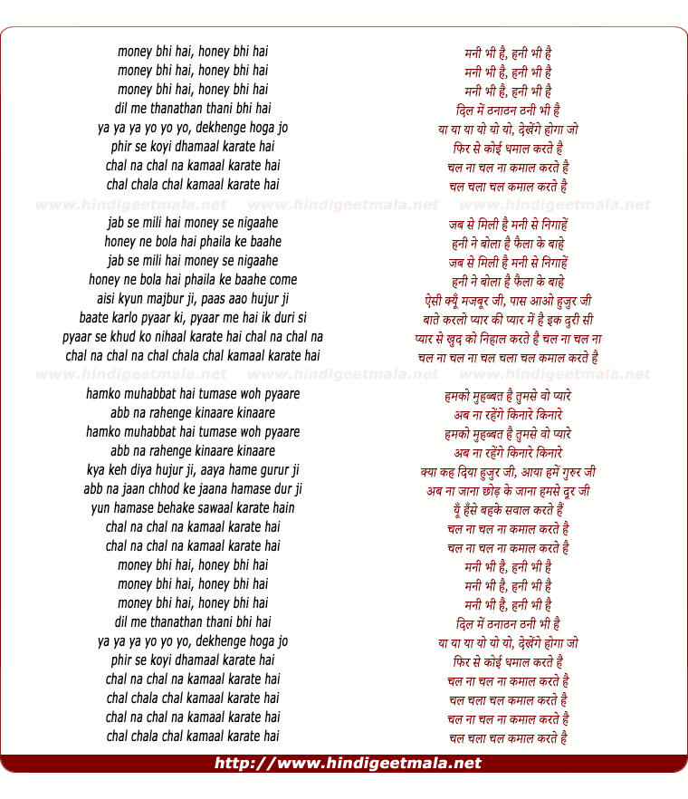 lyrics of song Money Bhi Hai, Honey Bhi Hai