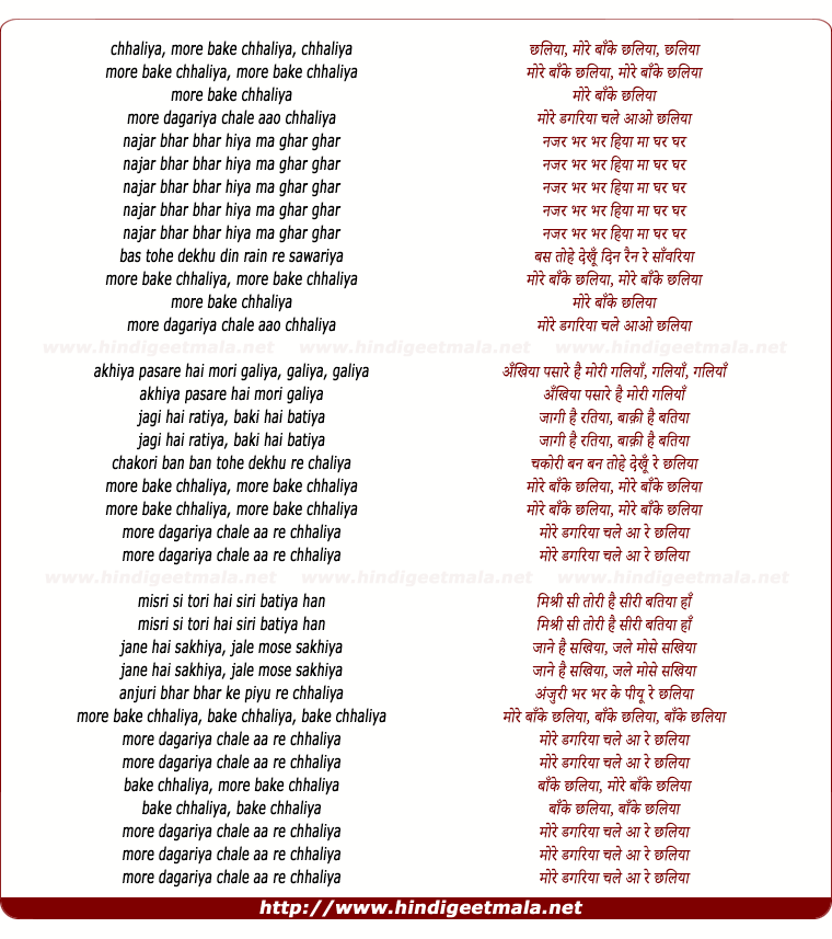 lyrics of song More Bake Chhaliya