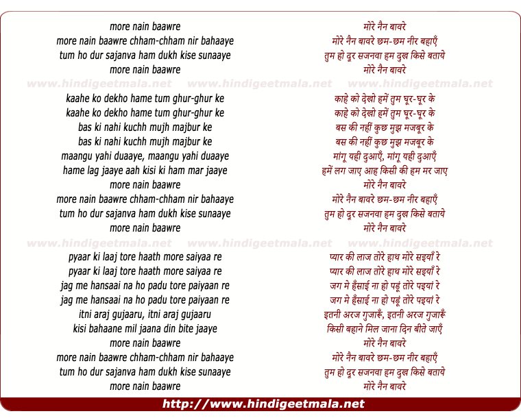 lyrics of song More Nain Baavare Chham Chham Nir Bahaaye