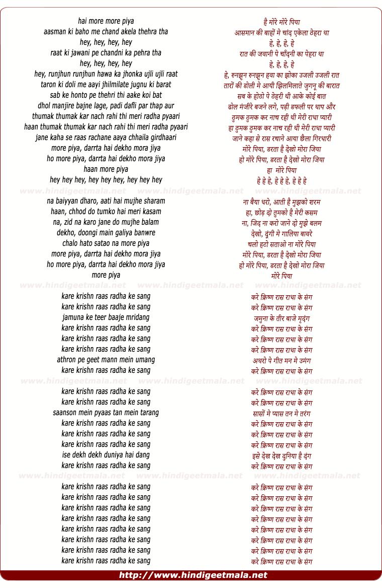 lyrics of song Hai More More Piya