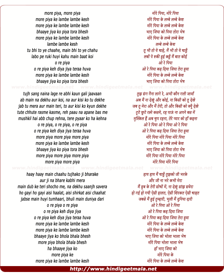 lyrics of song More Piya Ke Lambe Lambe Kes