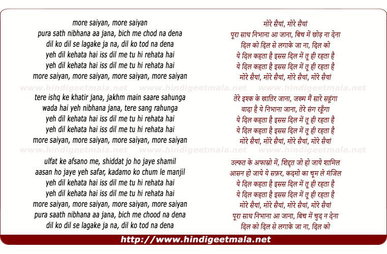lyrics of song More Saiyaan, Pura Sath Nibhana