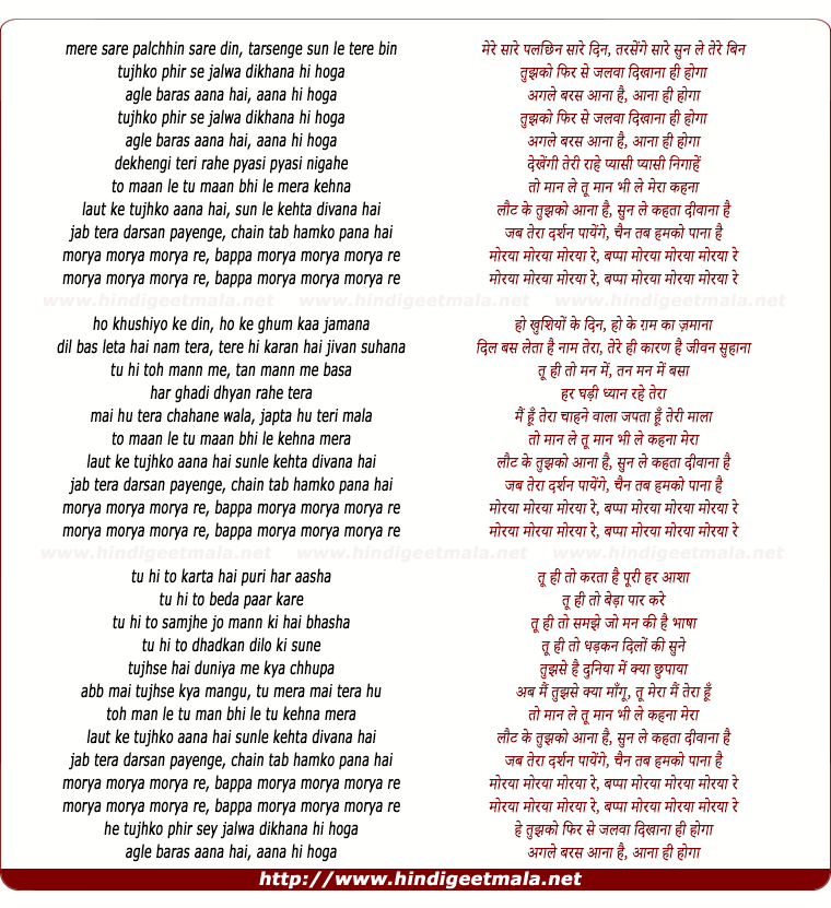 lyrics of song Morya Rey
