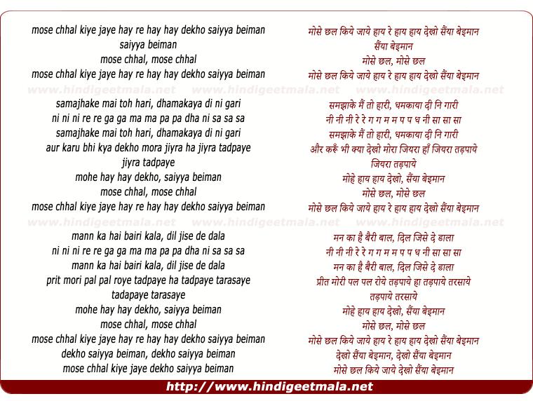 lyrics of song Mose Chhal Kiye Jaye Hay Re Dekho Saiyya Beiman