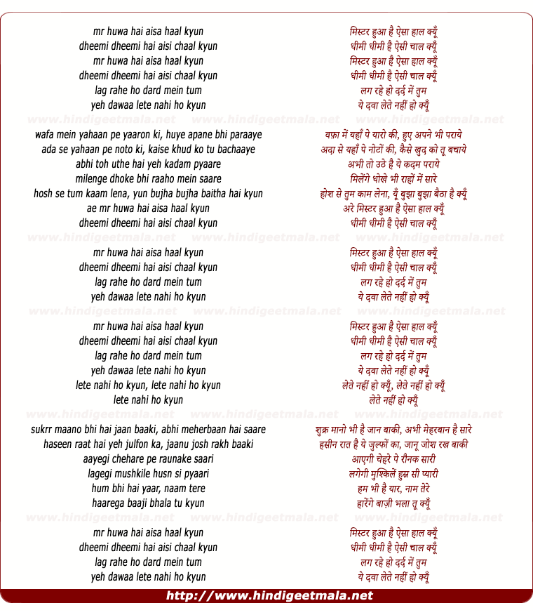 lyrics of song Mr Huwa Hai Aisa Haal Kyun