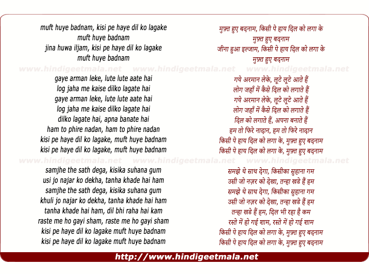 lyrics of song Muft Huye Badnam