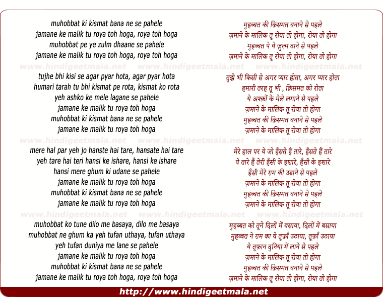lyrics of song Muhobbat Kee Kismat Banane Se Pahele