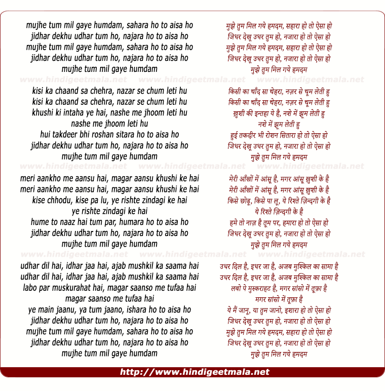 lyrics of song Muje Tum Mil Gaye Humdam