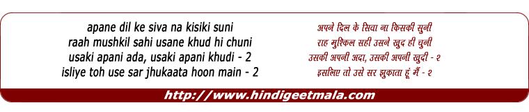 lyrics of song Mujhmne Zinda Hai Wo