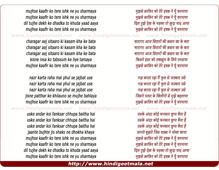 lyrics of song Mujhase Kafir Ko Tere