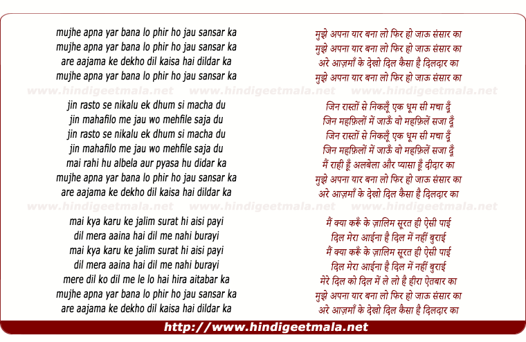 lyrics of song Mujhe Apna Yar Bana Lo