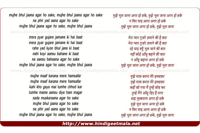 lyrics of song Mujhe Bhul Jaana Agar Ho Sake