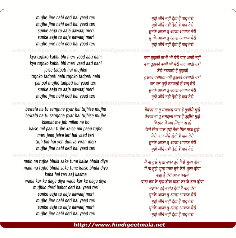 lyrics of song Mujhe Jine Nahi Deti Hai Yaad Teri