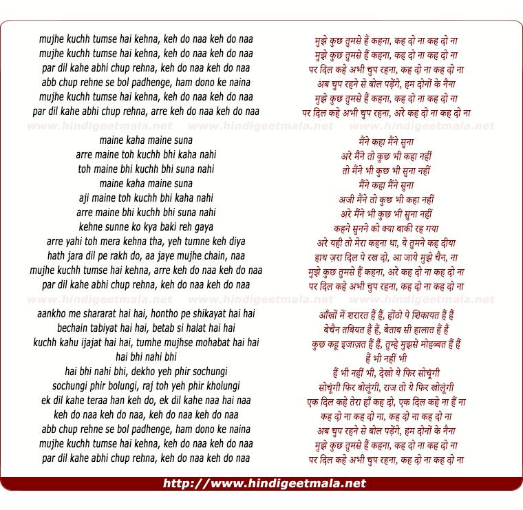 lyrics of song Mujhe Kuchh Tumse Hai Kehna