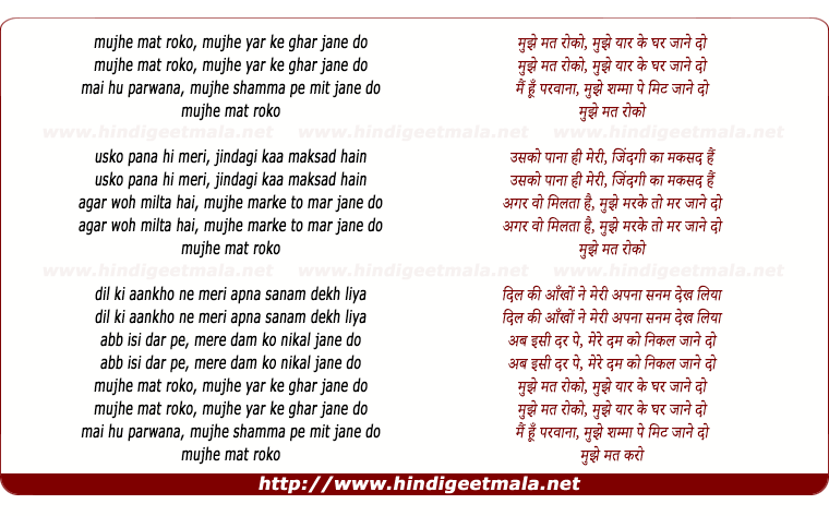 lyrics of song Mujhe Mat Roko, Mujhe Yar Ke Ghar Jane Do