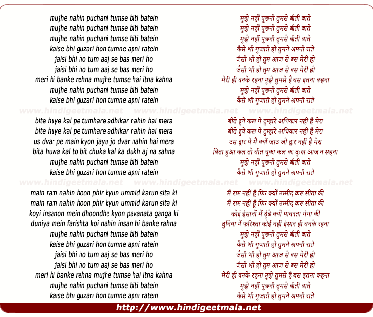 lyrics of song Mujhe Nahin Puchhani Tumase Biti Baatein