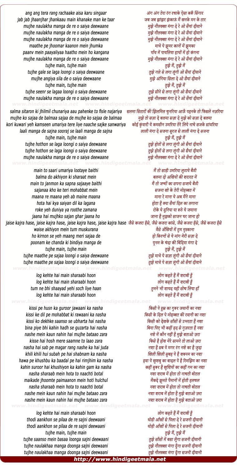 lyrics of song Mujhe Naulakha Manga De Re