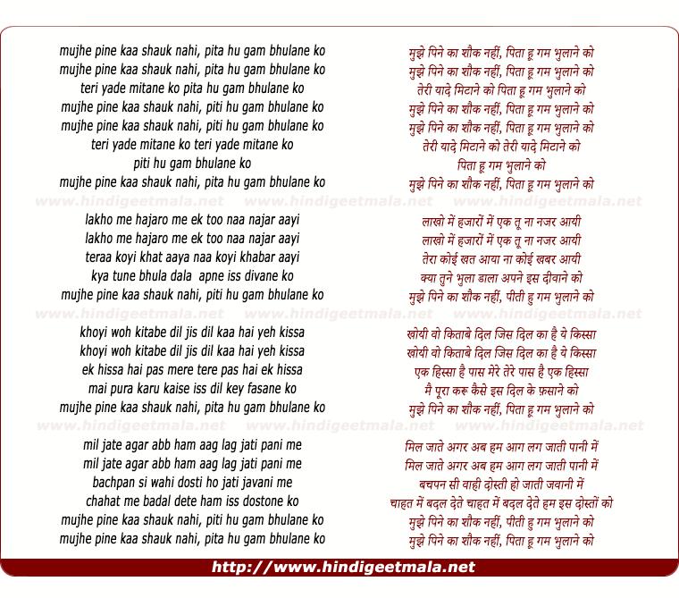 lyrics of song Mujhe Pine Ka Shauk Nahi, Pita Hu Gam Bhulane Ko