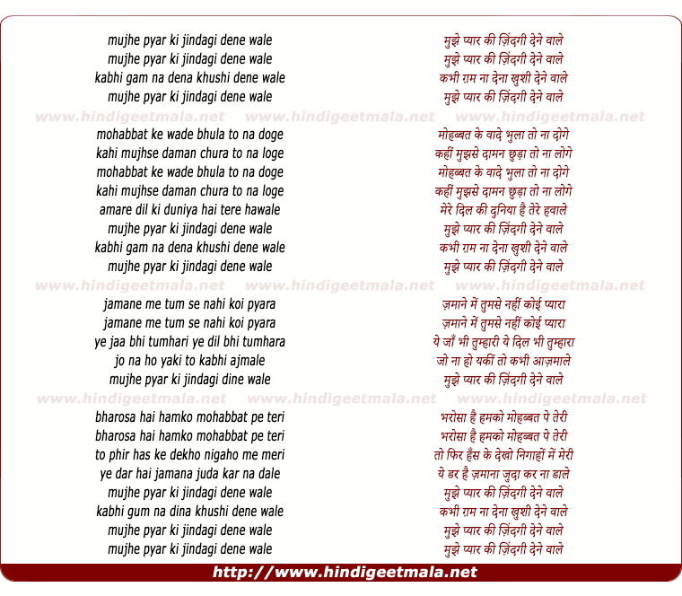 lyrics of song Mujhe Pyaar Kee Jindagee Dene Waale