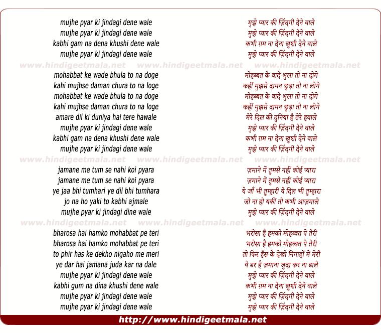 lyrics of song Mujhe Pyaar Ki Zindagi Dene Wale