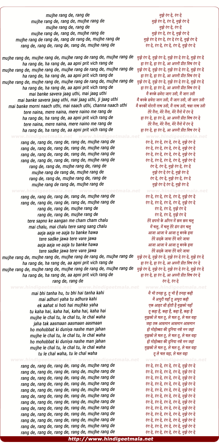 lyrics of song Mujhe Rang De, Rang De