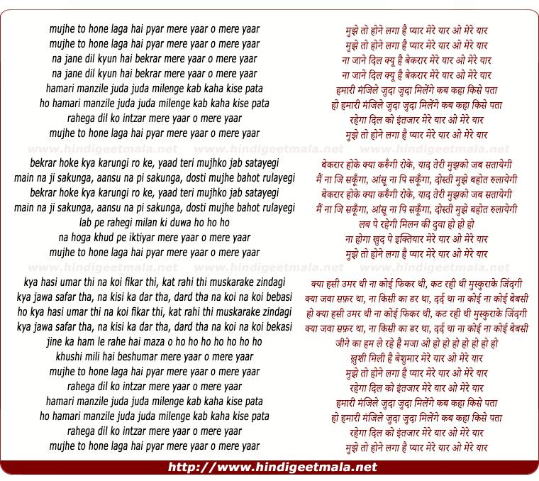 lyrics of song Mujhe To Hone Laga Hai Pyar