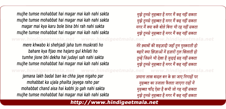 lyrics of song Mujhe Tumse Mohabbat Hai Magar Mai Kah Nahi Sakta