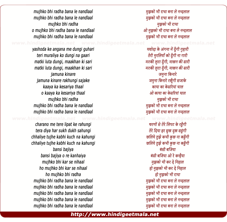 lyrics of song Mujhko Bhi Radha Bana Le Nandlal (Sad)