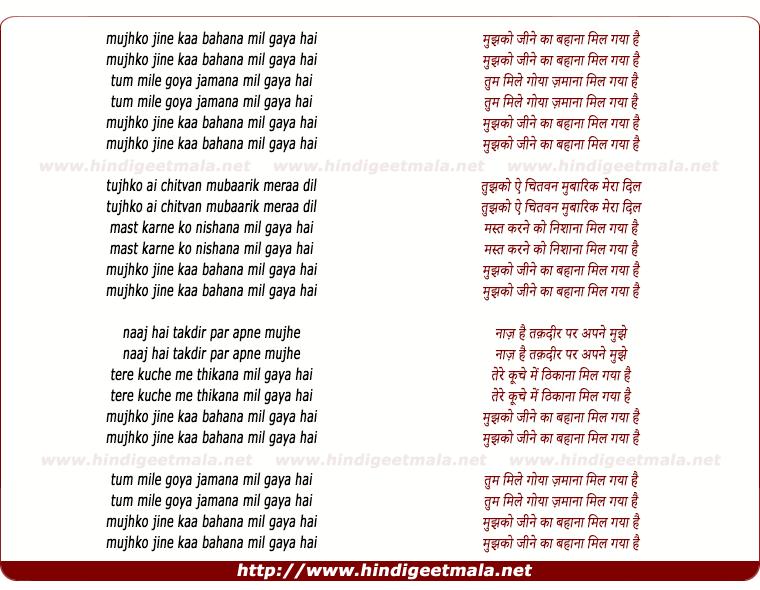 lyrics of song Mujhko Jine Kaa Bahana Mil Gaya Hai