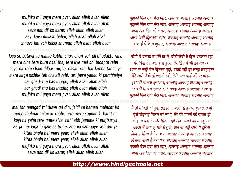 lyrics of song Mujhko Mil Gaya Meraa Pyar, Allah Allah