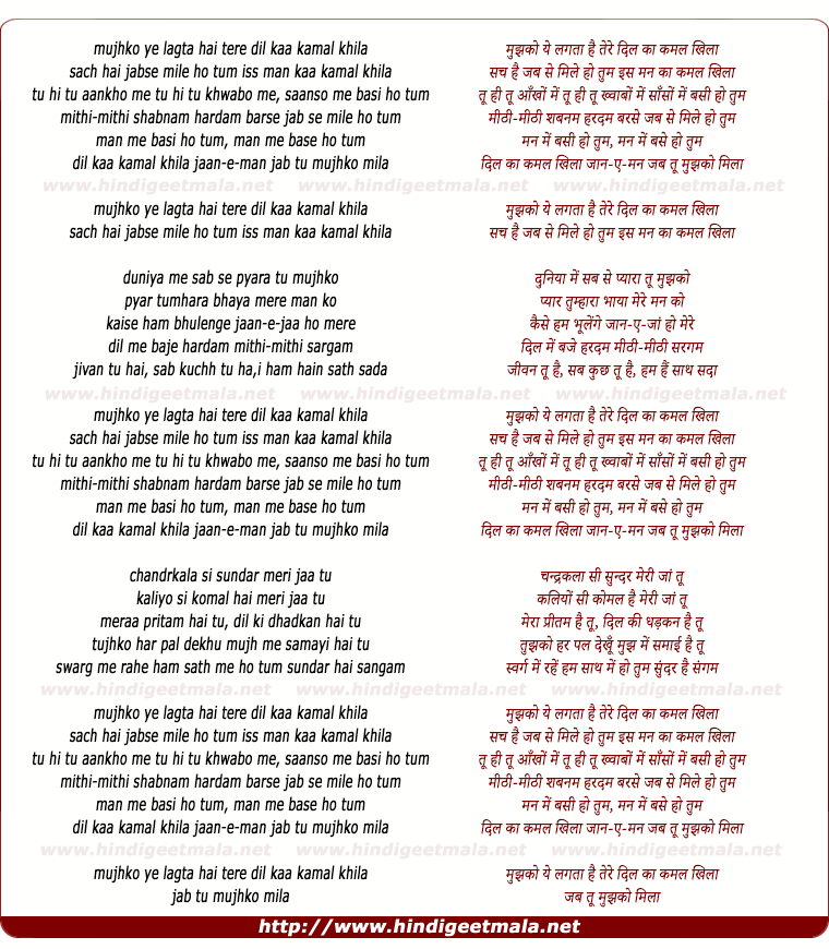 lyrics of song Mujhko Yeh Lagta Hai