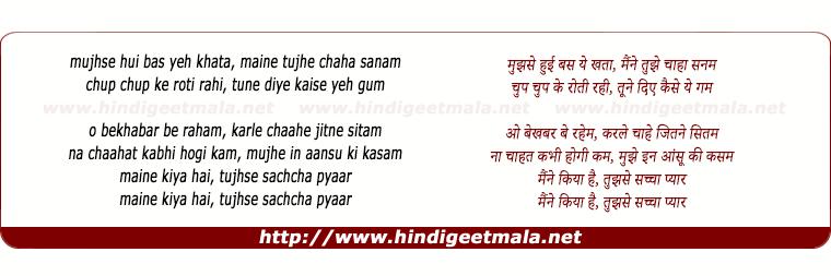 lyrics of song Mujhse Hui Bas Ye