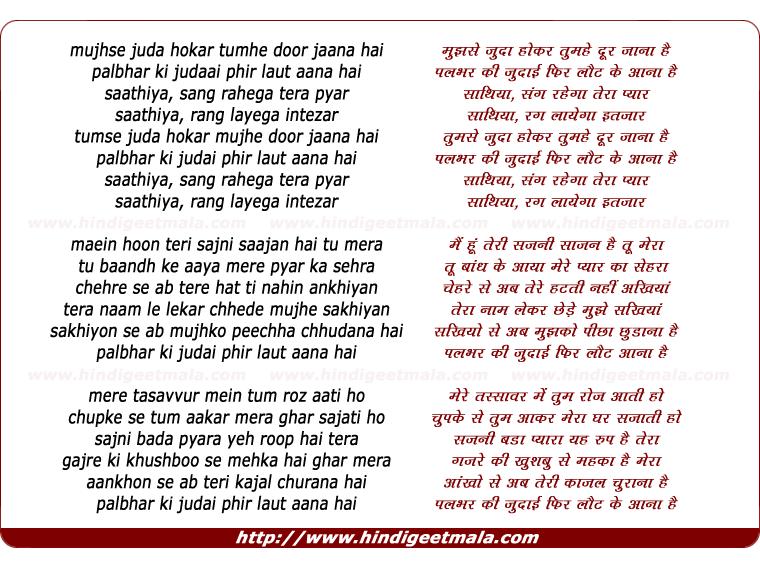 Lyrics of sajni