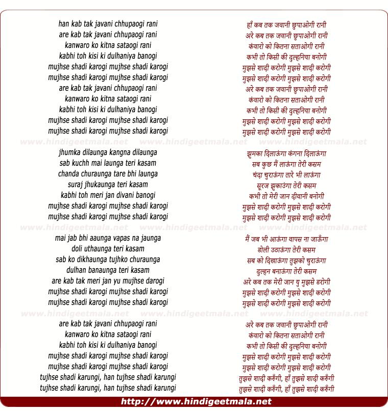 lyrics of song Mujhse Shadi Karogi