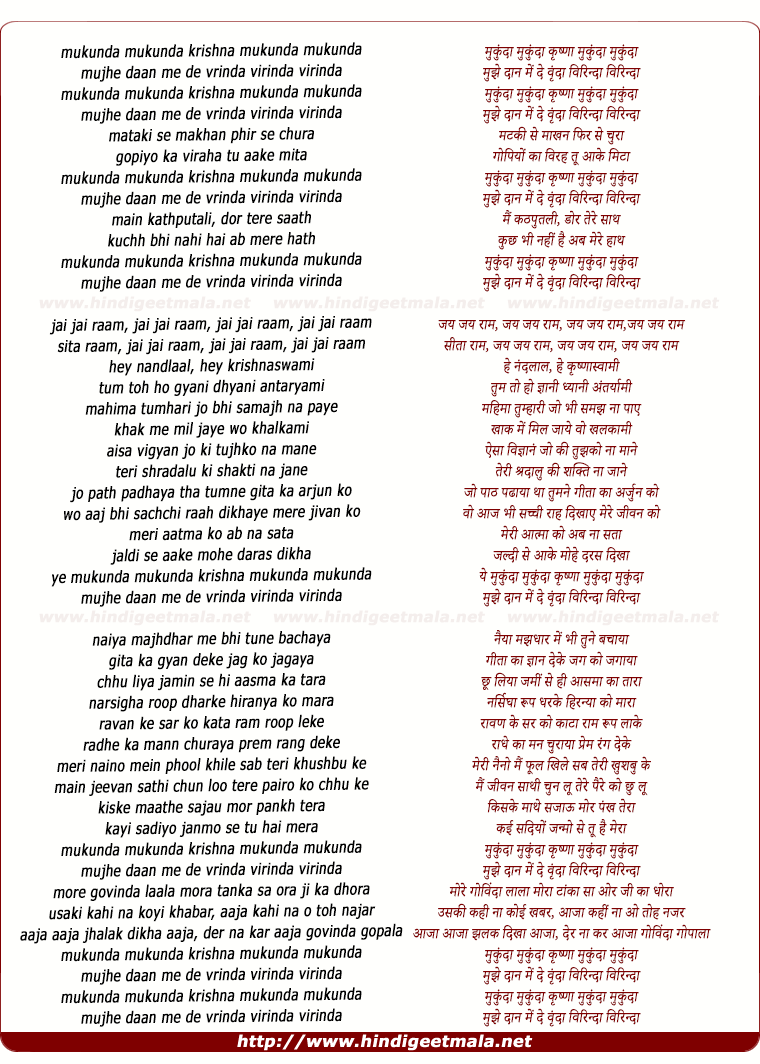 lyrics of song Ye Mukunda Mukunda Krishna Mukunda Mukunda