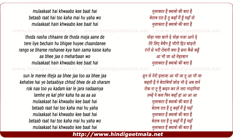 lyrics of song Mulaakaat Hain Khwaabo Kee Baat Hain
