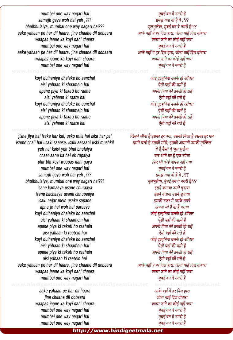 lyrics of song Mumbai One Way Nagari Hai