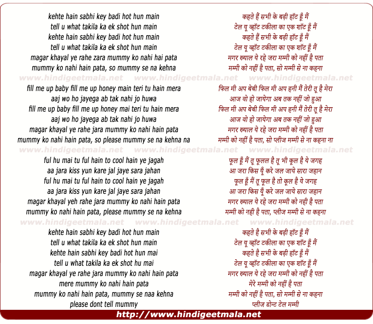 lyrics of song Mummy Se Naa Kehna