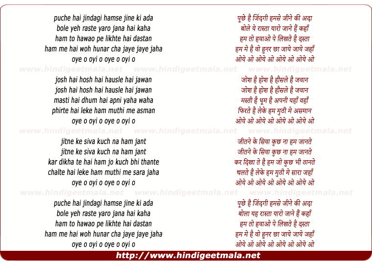 lyrics of song Mutthi Me Aasman