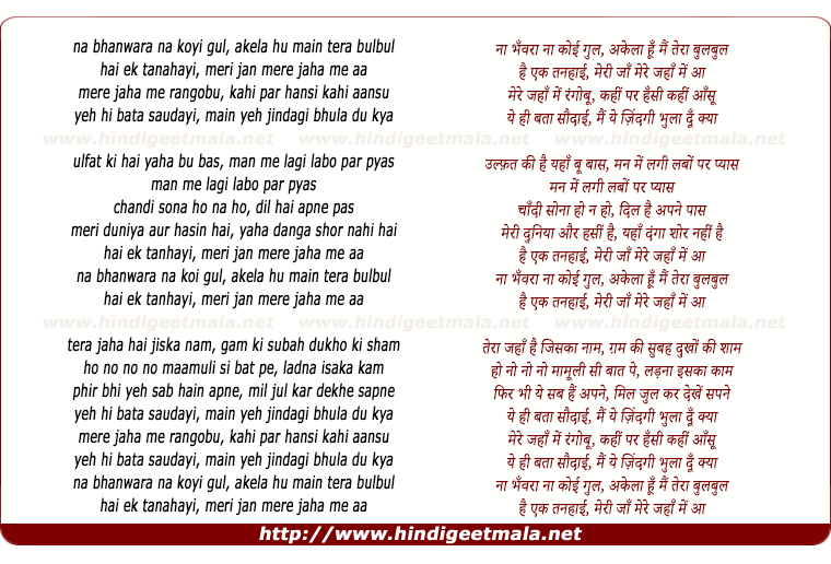 lyrics of song Na Bhanwara Na Koyi Gul
