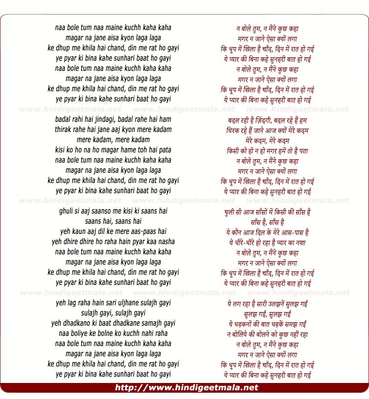 lyrics of song Na Bole Tum Naa Maine Kuchh Kaha