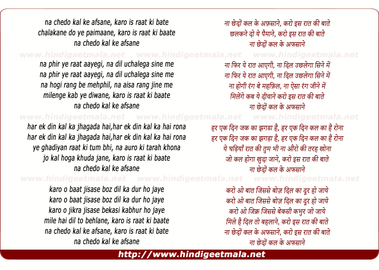lyrics of song Na Chedo Kal Ke Afsane