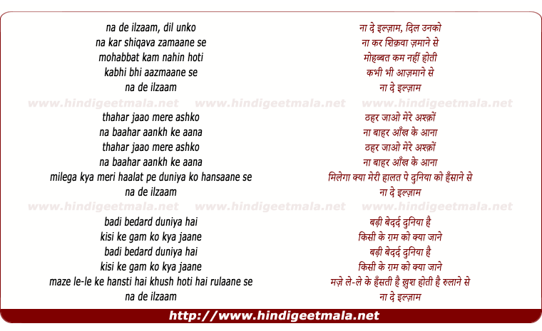 lyrics of song Na De Ilzaam Dil Unko