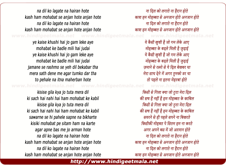 lyrics of song Na Dil Ko Lagate Na Hairan Hote
