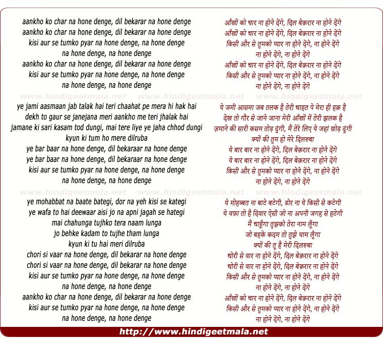 lyrics of song Aankho Ko Chaar Naa Hone Denge
