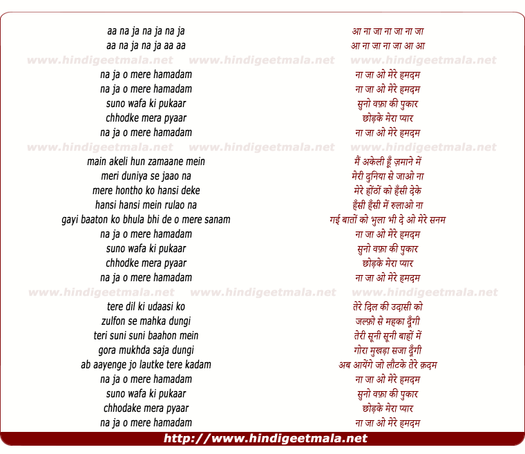lyrics of song Na Ja O Mere Hamdam