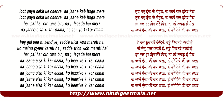 lyrics of song Na Jaane Aisa Ki Kar Daala