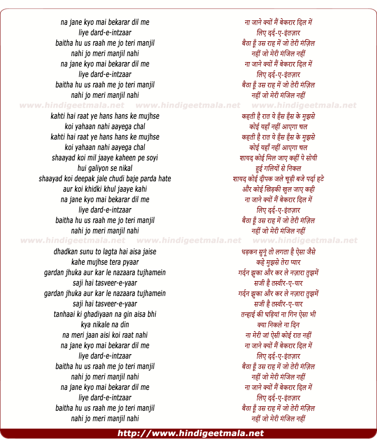 lyrics of song Na Jaane Kyon Main Bekaraar