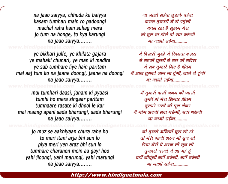 lyrics of song Na Jao Saiyaan Chhuda Ke Baiya